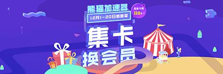 集卡换会员·熊猫嘉年华
