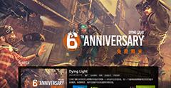 《消逝的光芒》庆祝6周年 开启周末免费试玩