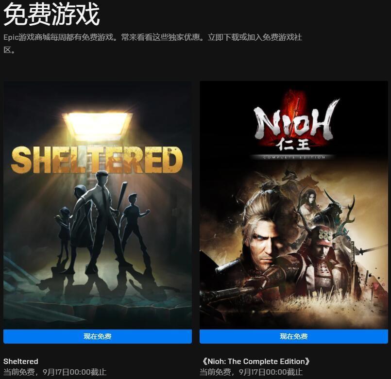 Epic喜加二 免费领取《庇护所》《仁王完整版》